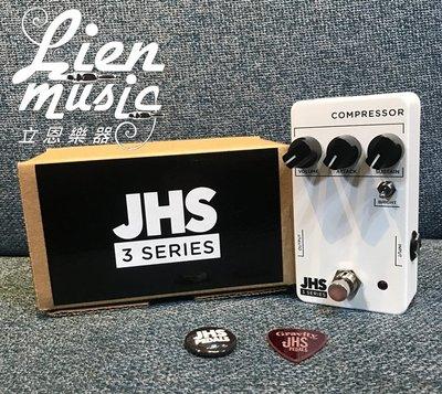 『立恩樂器 效果器專賣』JHS Compressor 3 Series 美國手工 壓縮 效果器 JHS Pedals