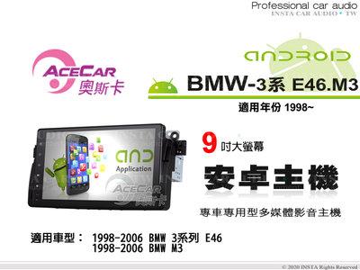 音仕達汽車音響 ACECAR 奧斯卡【BMW 3系列 E90/E91/E92/E93】05~11年 9吋 安卓多媒體主機