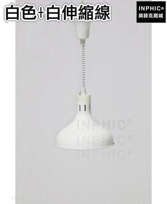 INPHIC-食物保溫燈 伸縮保溫燈 展示餐具 自助餐食品加熱燈 飯店廚房吊燈 餐廳-白色+白伸縮線_MXC3822B