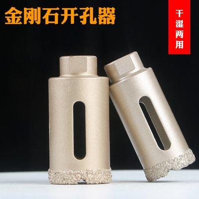 釬焊角磨機開孔器大理石石材玻璃陶瓷瓷磚鉆頭鵝卵石花崗巖打孔鉆