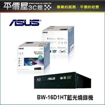 《平價屋3C》 ASUS 藍光 DVD-RW 燒錄機 BW-16D1HT 16X SATA 內接式 $2250 台中市