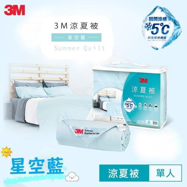 【夏季涼感款】3M 瞬間涼感降5度C 涼夏被-星空藍(單人5X6) 可水洗 棉被 保暖 透氣 抑制塵螨 熱銷 SZ80