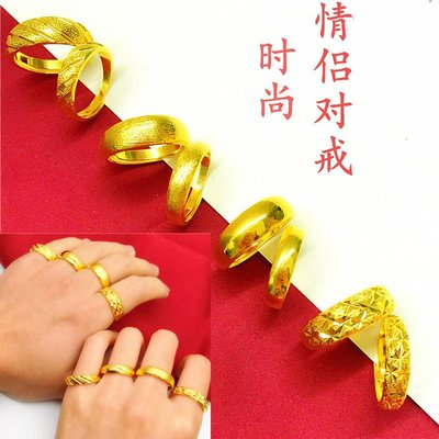 送禮佳品 情侶對戒鍍金 仿真金24k戒指簡約活口 男女歐幣沙金首飾久不褪色