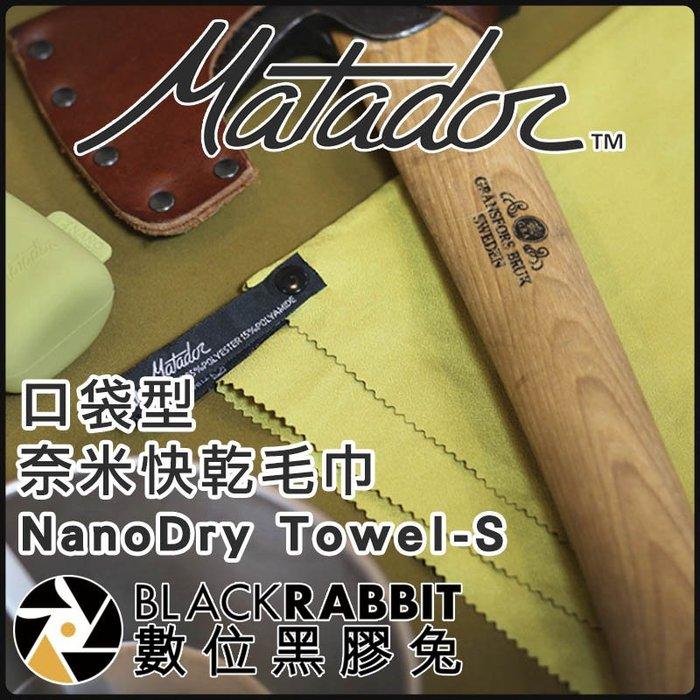 數位黑膠兔【 Matador 鬥牛士 NanoDry Towel 口袋型奈米快乾毛巾 S號 】 迷你 毛巾 登山 海邊