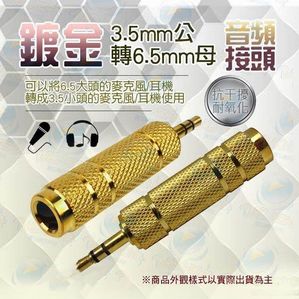 音頻轉接頭器 3.5mm公轉6.5mm母 公轉母 轉接頭 訊號頭 台南PQS