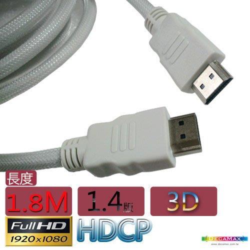(免運費)DecaMax HDMI 1080p 1.4版 3D超高畫質傳輸線(1.8米)