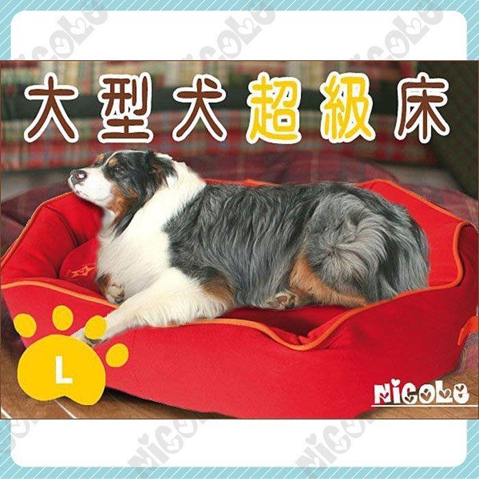 Nicole寵物*大型犬超級床〈L〉紅,黑,棕,紫,寵物床,睡床,床墊,黃金獵犬,拉布拉多,哈士奇,牧羊犬