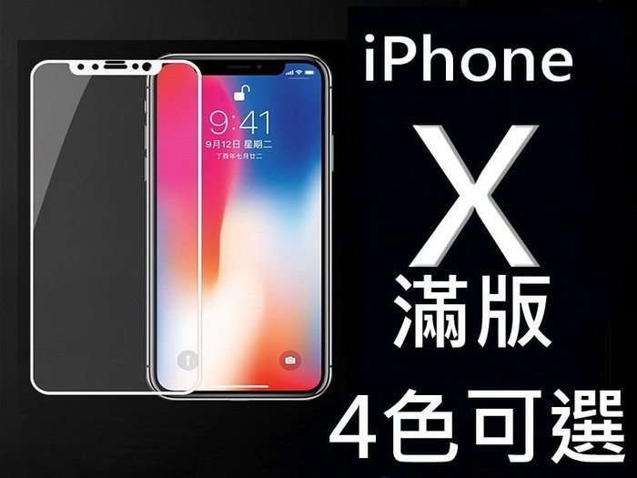 買5送1 9H滿版鋼化玻璃貼膜 iPhone X 全屏 全玻璃 滿版 非3D曲面