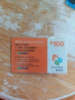 香港早期數碼通電訊儲值電話咭增值券 (无票值)