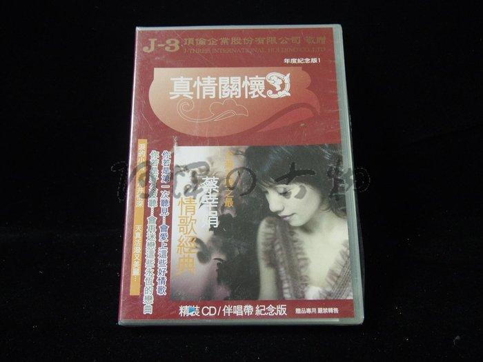 【阿輝の古物】CD_蔡幸娟 2003 真情關懷 情歌經典 年度紀念版 1 伴唱帶 紀念版_未拆封