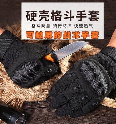 馨藝百貨戶外軍迷正品戰術手套耐磨PUT進口超纖可觸屏格斗防護透氣玩手機