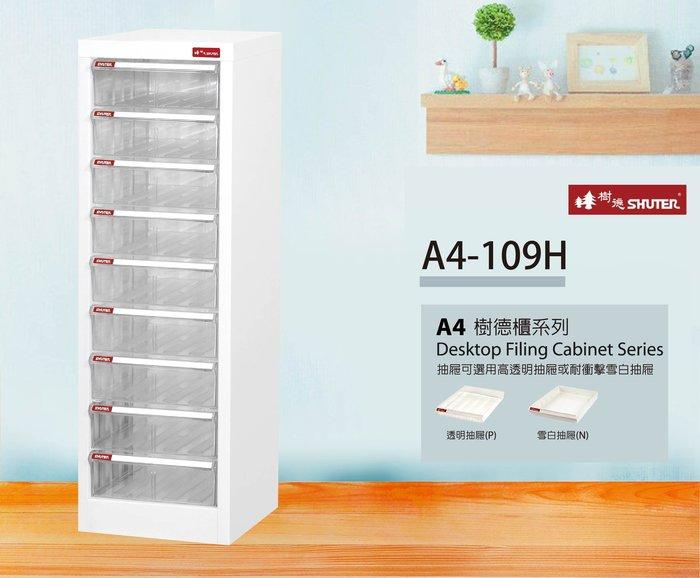 【辦公收納系列】落地型文件櫃 A4-109H (檔案櫃/資料櫃/公文櫃/收納櫃/效率櫃)