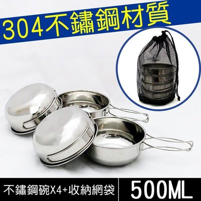 304不鏽鋼4件套碗500ml(贈收納袋)  戶外鍋具 鍋碗組 戶外餐具 餐具組 野炊用品 露營用品