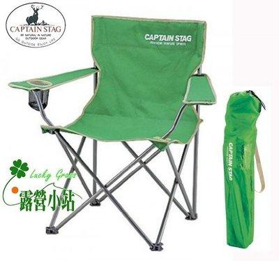 露營小站~65折出清【M-3912】日本鹿牌CAPTAIN STAG 斑比休閒椅(綠)、導演椅、摺疊椅