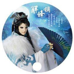 霹靂布袋戲 【紅塵雪】【解鋒鏑】圓扇 兩款一組