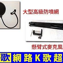 【網路K歌超市】懸臂支架+高級防噴網 套餐 RC語音 網路K歌