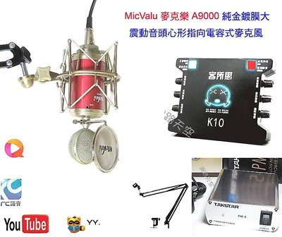 RC第11號套餐之13:客所思K10+A9000麥克風NB-35支架48v幻象電源防噴網卡農線送166音效