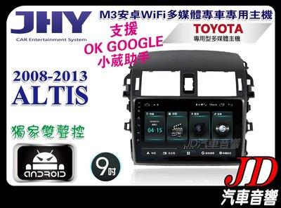 【JD 新北 桃園】JHY M3 TOYOTA ALTIS 08-13。9吋 安卓專用機 DVD/可雙導航/藍芽/雙聲控