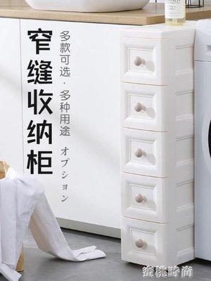 【瘋狂小賣鋪】歐式夾縫收納櫃抽屜式收納櫃子儲物櫃衛生間收納箱廚房收納置物架