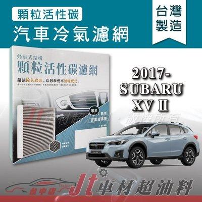 Jt車材 - 蜂巢式活性碳冷氣濾網 - 速霸陸 SUBARU XV II 2017年後 有效吸除異味 台灣製 附發票