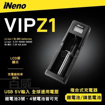 [百威電子] iNeno VIPZ1 複合式 充電器 LCD屏顯示 鋰電池 鎳氫電池 18650 充電 5V 1A