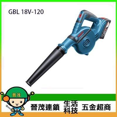【晉茂五金】BOSCH 18V鋰電吹風機 GBL 18V-120(單機)  請先詢問庫存