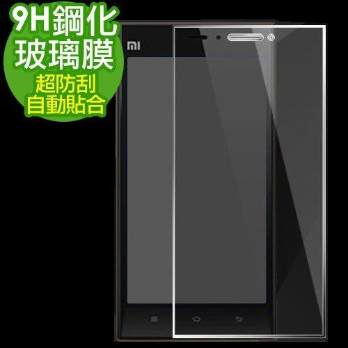 《 超快記憶卡王 》(小米手機) 紅米note2 2.5D弧邊9H超硬鋼化玻璃保護貼 玻璃膜 保護膜