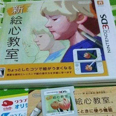 請先詢問庫存量 3DS 新繪心教室 NEW 2DS 3DS LL 日規主機專用
