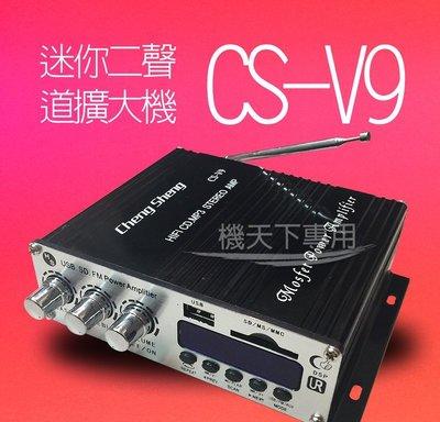 (套餐組) CS-V9套餐 HIFI二聲道擴大機 FM收音 擴大器 SD/USB/MP3 12V 可家用/車用
