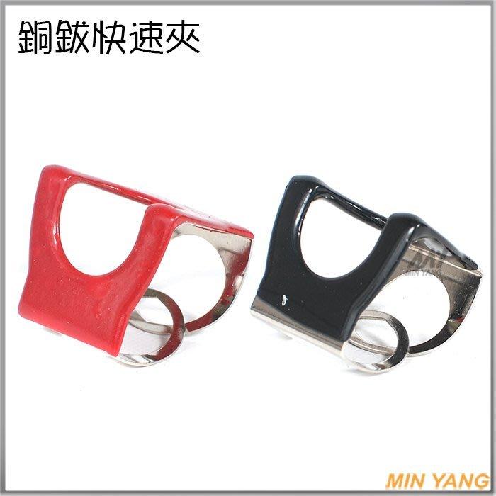 【民揚樂器】銅鈸快速夾 快速銅鈸夾 台灣製