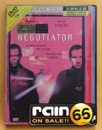 #⊕Rain65⊕正版DVD【王牌對王牌】-黑心交易員的告白-凱文史密斯*水深火熱-山繆傑克森(直購價)