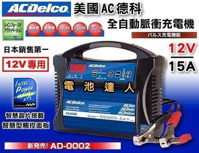 ☆電霸科技☆美國德科 智慧晶片 AD-0002 12V15A 機車 汽車電池 充電機 充電器 電池保養 電池喚醒 模式+