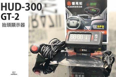 》傑暘國際車身部品《全新 響尾蛇 HUD-300 抬頭行車語音顯示器 GPS 固定式 流動式 照相測速提醒