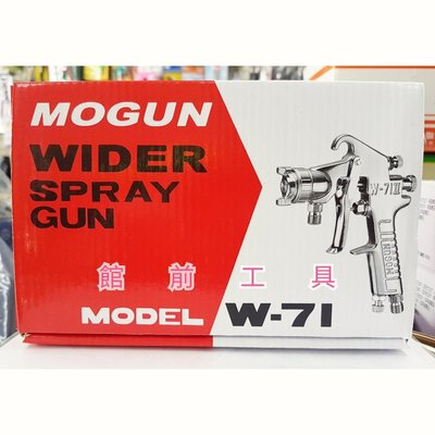 【☆館前工具☆】MOGUN-WIDER SPRAY GUN W-71噴槍(附杯子)