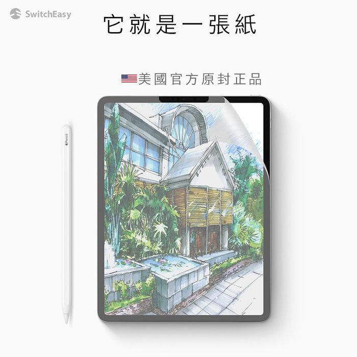 SwitchEasy PaperLike 類紙膜 iPad 2代 保護膜 保護貼 平板 iPhone 前保護貼 手寫膜