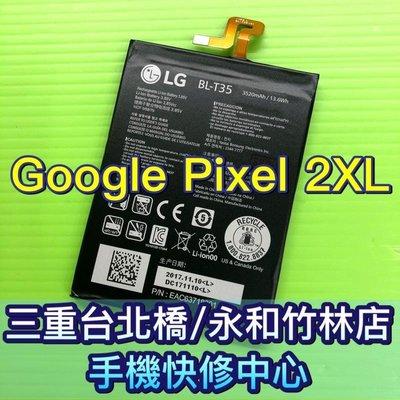 三重永和維修【現場維修】Google Pixel2 XL BL-T35 電池  Pixel2XL Pixel 2XL