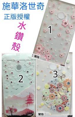 彰化手機館 HTC M10  手機殼 施華洛世奇 正版授權 水鑽 TPU軟殼 清水套 果凍套 保護殼 手機背蓋 出清特惠