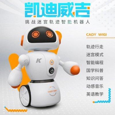 遙控玩具兒童玩具迷宮軌跡智慧電動遙控早教機器人會跳舞男孩女孩生日禮物xw