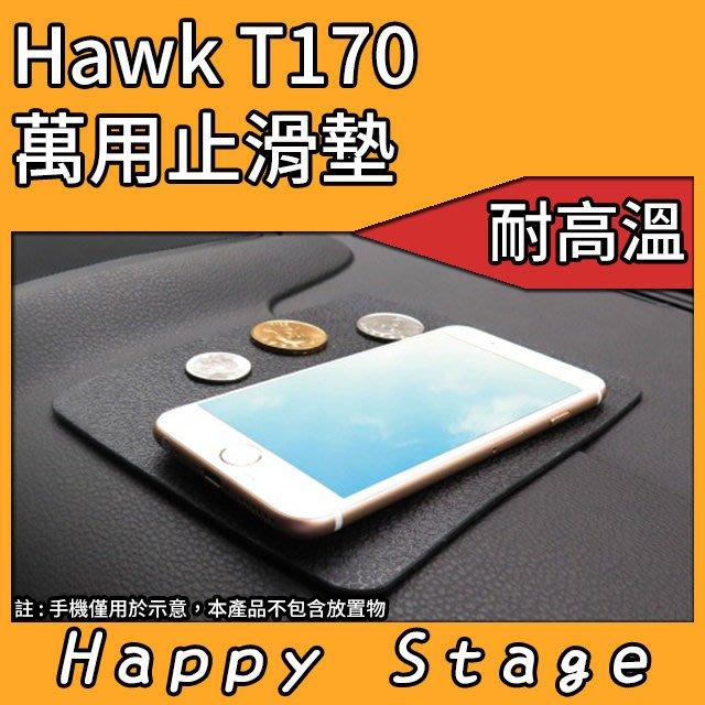 【開心驛站】浩客 Hawk T170 萬用 止滑墊 耐高溫環保材質