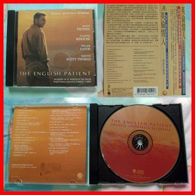 ◎1996年-英倫情人-電影原聲帶-The English Patient-OST-等27首-CD◎有側標.滾石電影配樂