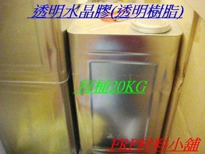 FRP材料小舖..透明保麗樹脂(水晶膠)..可作壓花皂章瓷磚填縫及包碳纖carbon..每桶20KG只要2100元..