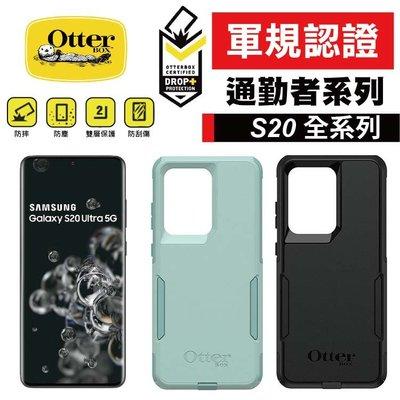 免運 OtterBox Galaxy S20 Ultra / S20+ / S20 Commuter 通勤者系列 保護殼