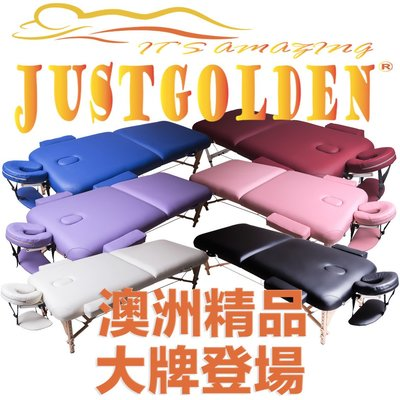 行動櫸木摺折疊按摩床 原始點推拿床 美容床美睫床 整脊床刺青床 澳洲精品JUSTGOLDEN豪華款加厚型高密度7CM i