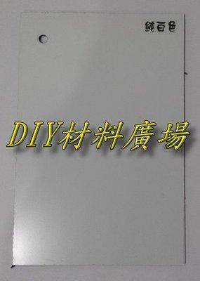 DIY材料廣場※遮光罩 鋁複合板 裝飾板 牆面天花板 隔間裝飾 塑鋁板 遮雨棚 PC耐力板,每才58元(雙面純白色)