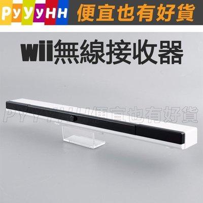 全新Wii感應條 無線接收器 Wii感應條 紅外線光學接收器 紅外線 wii接收器 感應棒