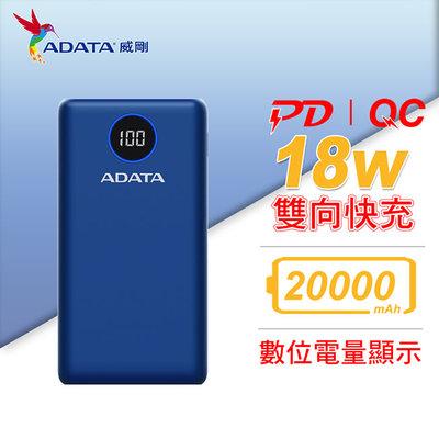 ADATA 威剛 P20000QCD 行動電源 20000mAh 藍色 含稅 保固公司貨 (AD-P20000QC-B)