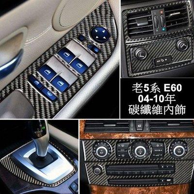 BMW 老5系 全車內飾 碳纖裝飾貼 04-10年 E60 E61 520 523 525 530 550 沂軒精品