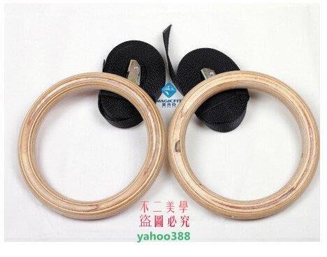 美學68高檔健身木制木質吊環 ABS無氣味可調節家用比賽吊環引體向上37❖843