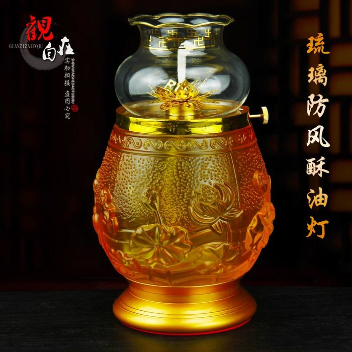 聚吉小屋 #佛教用品臺灣琉璃液體防風酥油燈供佛燈可調光蠟燭琉璃燭臺