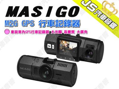 勁聲汽車音響 MASIGO M2G 車前車內GPS行車記錄器 大光圈 高畫質 大廣角
